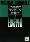 Lincolnlawyer