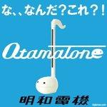 Otamatone_2