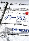 Secretspeech