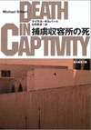 Deathincaptivity