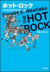 Hotrock