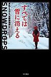 Snowdrops_2