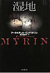 Myrin_2