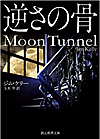 Moontunnel
